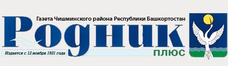 Родник Плюс — районная газета Чишминского района республики Башкортостан
